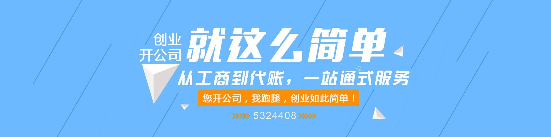 青岛商标注册